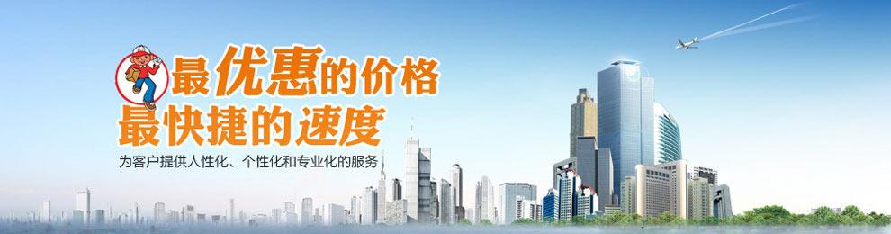 深圳搬家到香港