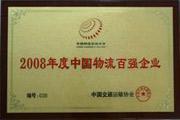 中国物流百强企业