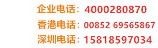 中港搬家公司电话