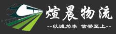 深圳市煊晨物流有限公司